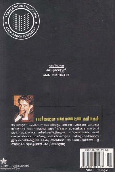 back image of ലോര്ക്കയുടെ തെരഞ്ഞെടുത്ത കവിതകള്
