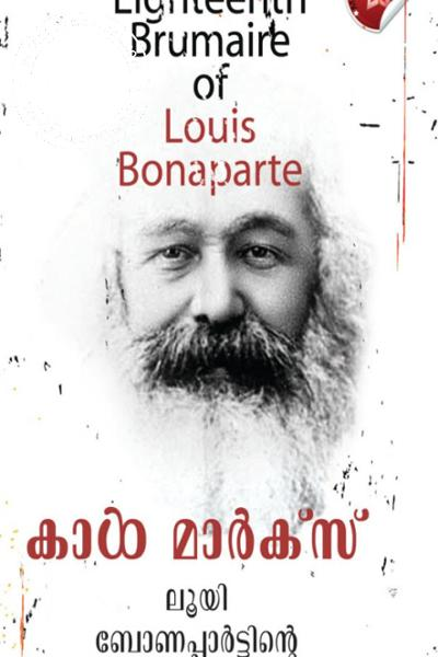back image of Louis Bonapartinte Pathinettam Brumair