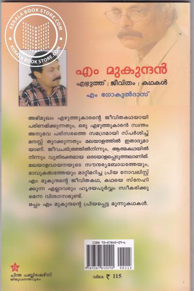 back image of M Mukundan Ezhuth Jeevitham Kathakal