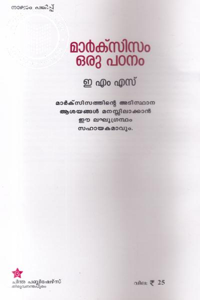 back image of മാര്ക്സിസം ഒരു പഠനം