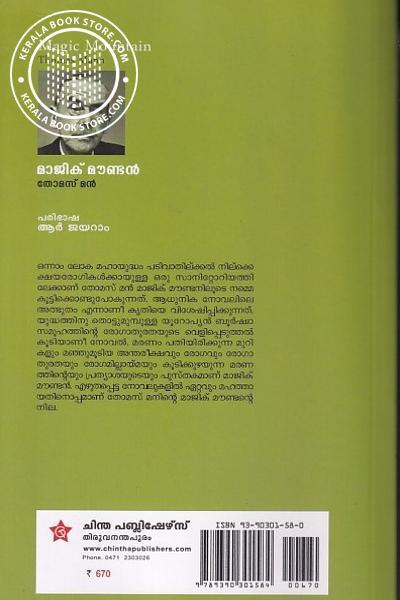 back image of മാജിക് മൗണ്ടന്
