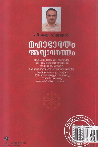 back image of Mahabharatham Aryavarthanam