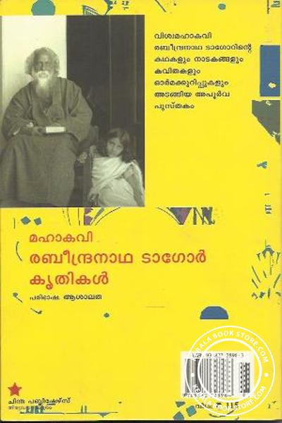 back image of മഹാകവി രവീന്ദ്രനാഥ ടാഗോര് കഥകള്
