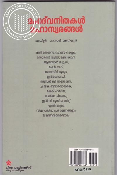 back image of Mahathvanithakal Mahaswaranangal