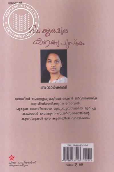 back image of Malakkukalude Kanakku Pusthakam