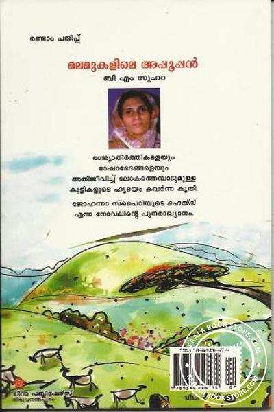 back image of Malamukalile Appooppan