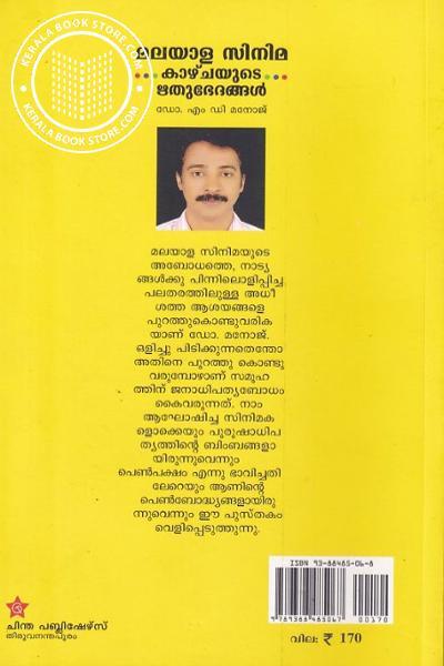 back image of മലയാള സിനിമ കാഴ്ചയുടെ ഋതുഭേദങ്ങള്