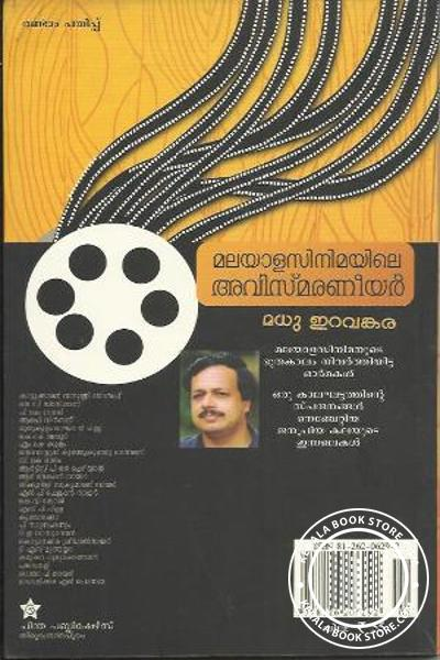 back image of മലയാളസിനിമയിലെ അവിസ്മരണീയര്