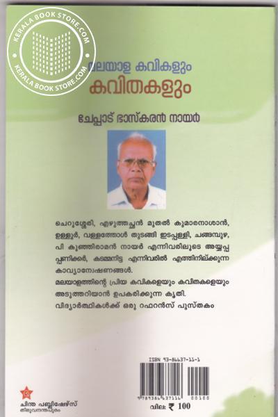 back image of Malayala Kavikalum Kavithakalum