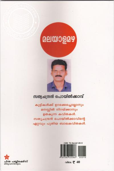 back image of Malayala Mazha
