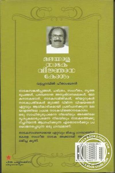 back image of Malayala Nataka Vijnana Kosam