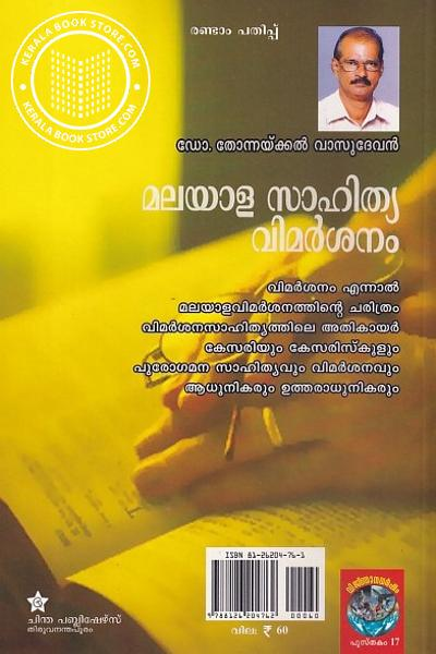 back image of മലയാള സാഹിത്യ വിമര്ശനം
