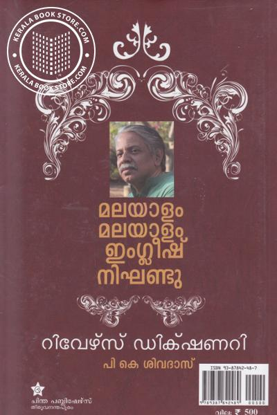 back image of Malayalam Malayalam English Nighandu