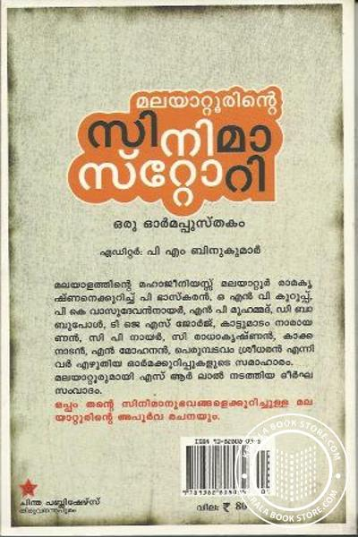 back image of മലയറ്റൂരിന്റെ സിനിമാ സ്റ്റോറി ഒരു ഓര്മ്മ പുസ്തകം