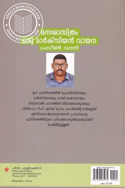 back image of മനഃശാസ്ത്രം ഒരു മാര്ക്സിയന് വായന