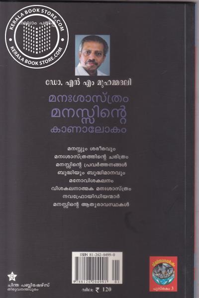 back image of മനഃശാസ്ത്രം മനസ്സിന്റെ കാണാലോകം