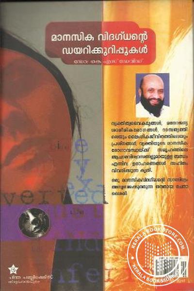 back image of Manasika Vidagdante Dairy Kuruppukal