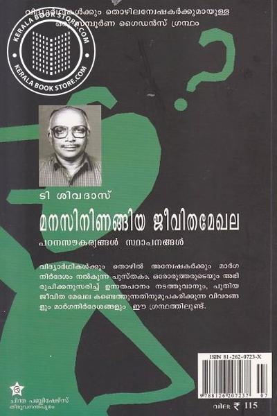 back image of Manasininangiya Jeevithamekhala Padanam