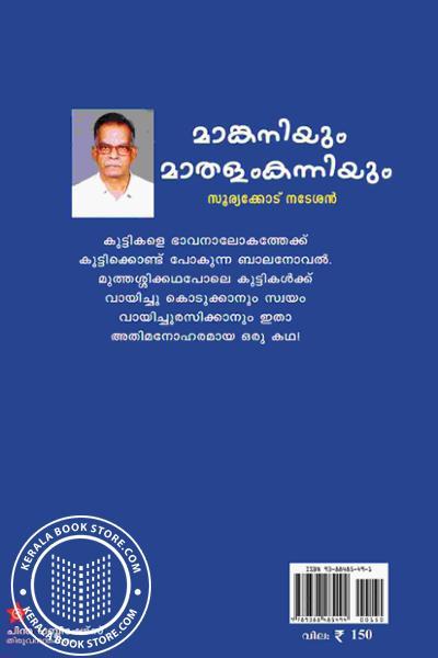 back image of മാങ്കനിയും മാതളം കന്നിയും