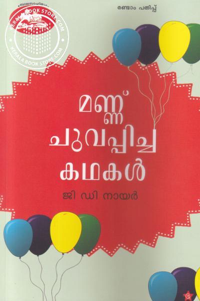 back image of മണ്ണ് ചുവപ്പിച്ച കഥകള്