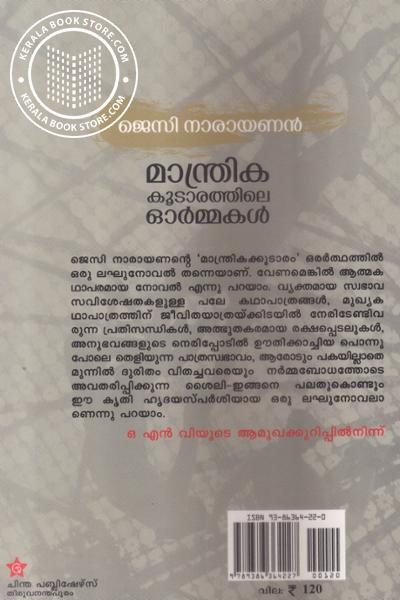back image of Manthrika Koodarathile Ormakal