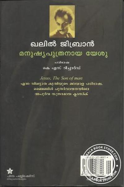 back image of മനുഷ്യ പുത്രനായ യേശു