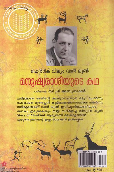 back image of Manushyarasiyude Kadha