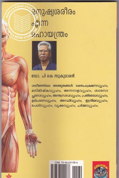 back image of Manushyasareeram Enna Mahayantram