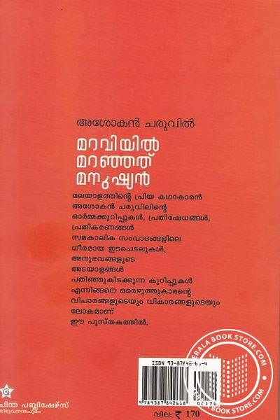 back image of മറവിയില് മറഞ്ഞത് മനുഷ്യന്