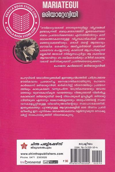 back image of മരിയാറ്റേഗ്വിയി