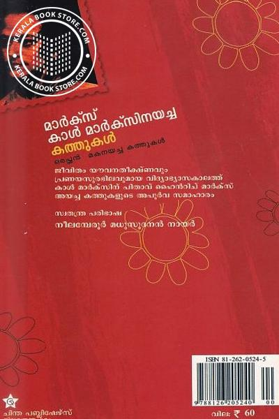 back image of മാര്ക്സ് കാള് മാര്ക്സിനയച്ച കത്തുകള്