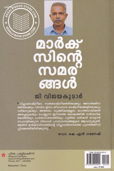 back image of മാര്ക്സിന്റെ സമരങ്ങള്
