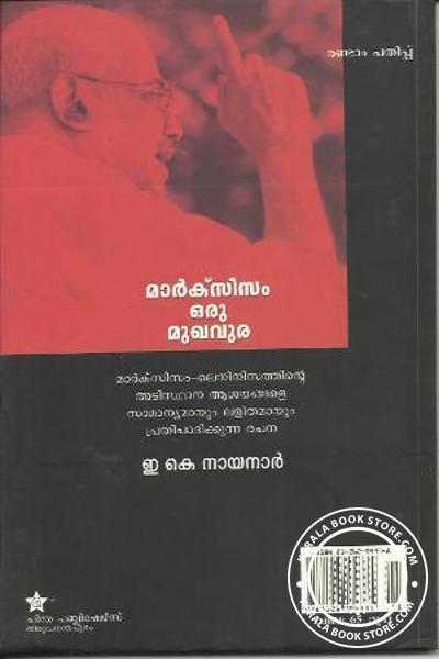 back image of Marxisam Oru Mukhavura