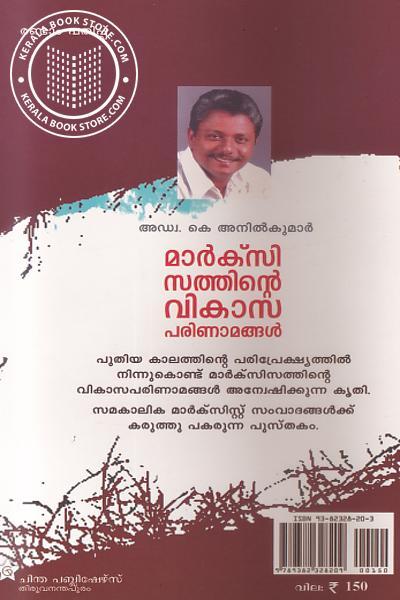 back image of Marxisathinte Vikasa Parinamangal