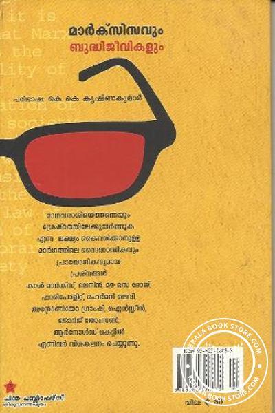 back image of Marxisavum Budhijeevikalum