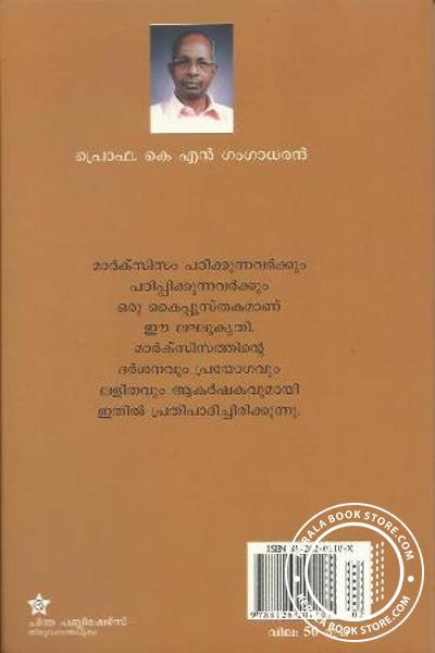 back image of Marxism Oru Kaippusthakam