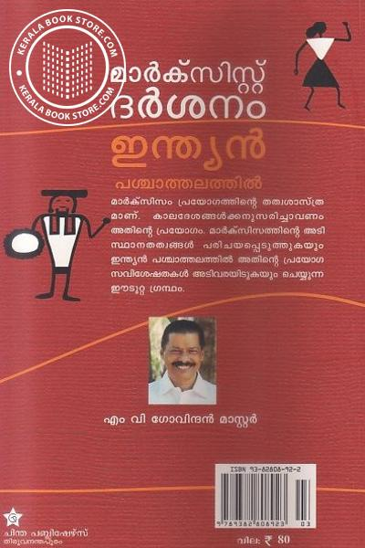 back image of Marxist Darshanam Indian Pachathalathil