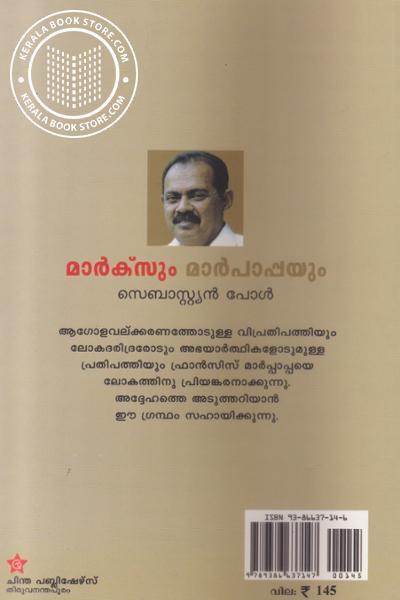 back image of Marxum Marpappayum