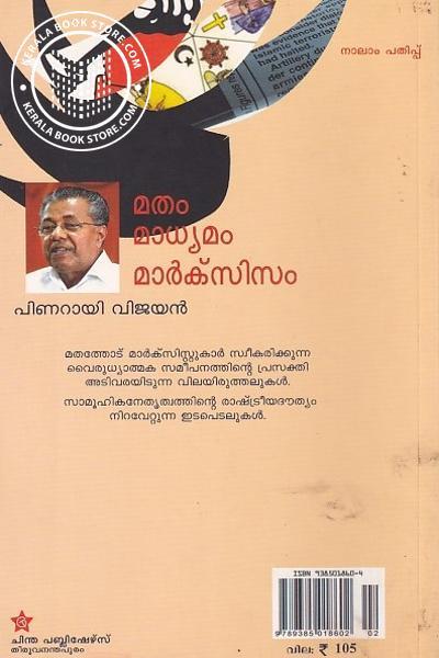 back image of മതം മാധ്യമം മാർക്സിസം