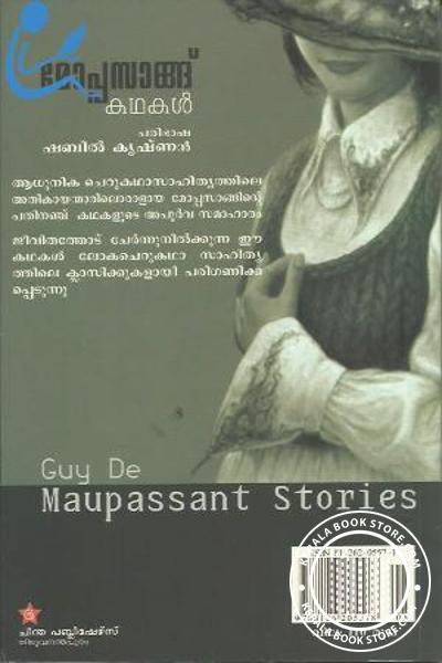 back image of മോപ്പസാങ് കഥകള്
