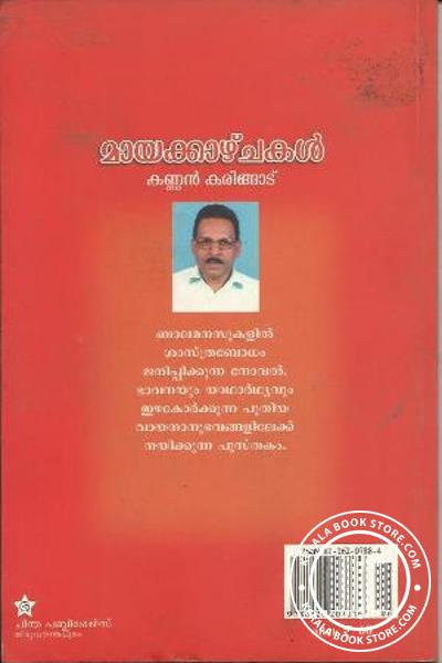 back image of മായകാഴ്ചകള്