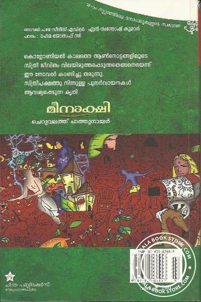 back image of മീനാക്ഷി