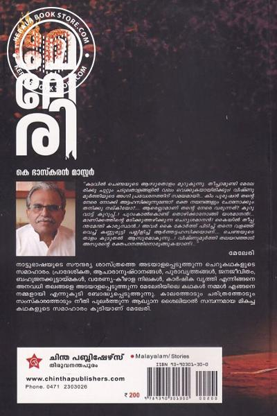 back image of മേലേരി