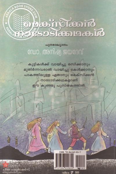 back image of മെക്സിക്കന് നാടോടിക്കഥകള്