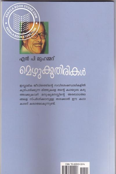 back image of Mezhukuthirikal