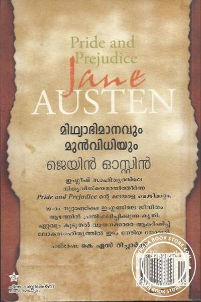 back image of MIDHYABHIMANAVUM MUNVIDHIYUM-PRIDE AND PREJUDICE-