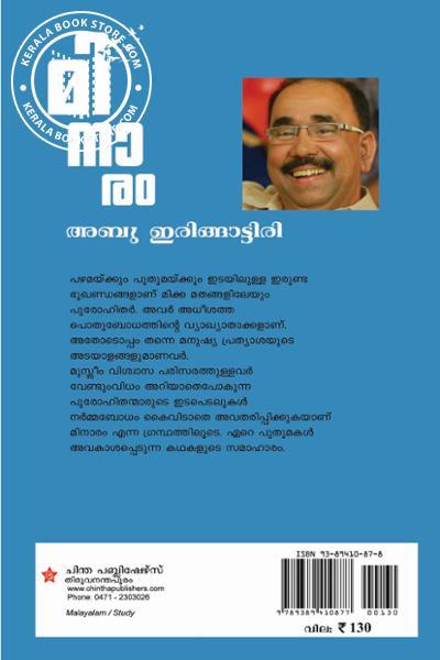 back image of മിനാരം