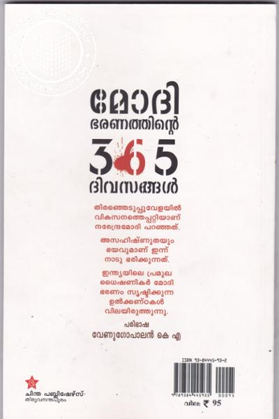 back image of Modi Bharanathinte 365 Divasangal
