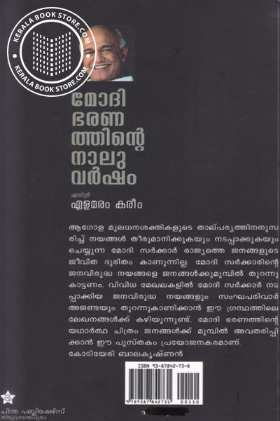 back image of Modi Bharanathinte Naluvarsham