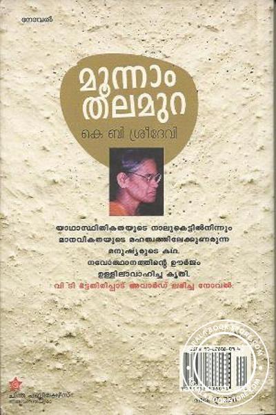 back image of മൂന്നാം തമുറ